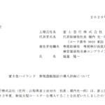 富士急行|富士急ハイランド 新規遊戯施設の導入計画について