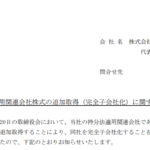 ヒガシトゥエンティワン|持分法適用関連会社株式の追加取得(完全子会社化)に関するお知らせ