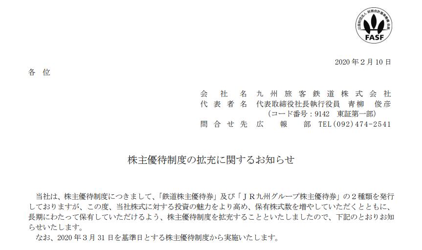 九州旅客鉄道|株主優待制度の拡充に関するお知らせ
