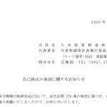 九州旅客鉄道|自己株式の消却に関するお知らせ