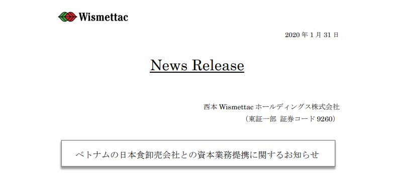 西本Wismettac ホールディングス|ベトナムの日本食卸売会社との資本業務提携に関するお知らせ