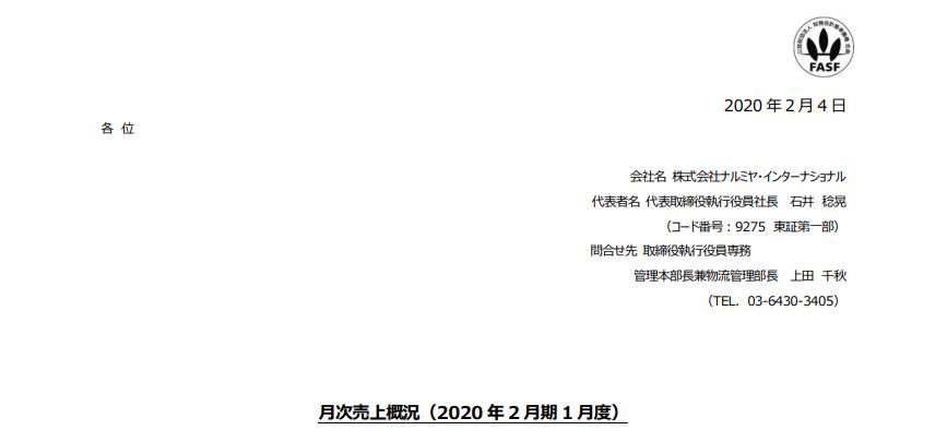 ナルミヤ・インターナショナル|月次売上概況(2020 年 2 月期 1 月度)