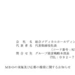 総合メディカルホールディングス|MBOの実施及び応募の推奨に関するお知らせ