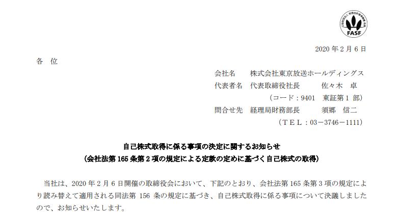 東京放送ホールディングス|自己株式取得に係る事項の決定に関するお知らせ