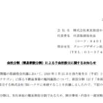 東京放送ホールディングス|会社分割(簡易新設分割)による子会社設立に関するお知らせ