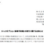 エムティーアイ|ストックオプション(新株予約権)の発行に関するお知らせ