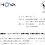 レノバ|株式報酬型ストック・オプション(新株予約権)の発行に関するお知らせ