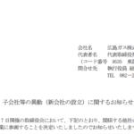 広島ガス|子会社等の異動(新会社の設立)に関するお知らせ