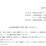 京都ホテル|株主優待制度の変更に関するお知らせ