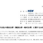 NSW(日本システムウェア)|連結子会社の吸収合併(簡易合併・略式合併)に関するお知らせ