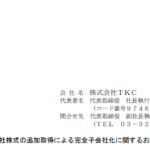TKC|子会社株式の追加取得による完全子会社化に関するお知らせ