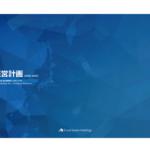 船井総研ホールディングス|中期経営計画(2020-2022)