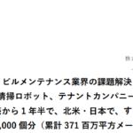 イオンディライト|世界の清掃・ビルメンテナンス業界の課題解決を実現した、 業務用 AI 搭載清掃ロボット、テナントカンパニー『T7AMR』。 発売から 1 年半で、北米・日本で、すでに 東京ドーム約 8,000 個分(累計 371 百万平方メートル)を清掃!