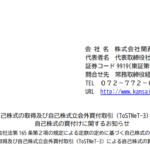 関西スーパーマーケット|自己株式の取得及び自己株式立会外買付取引(ToSTNeT-3)による自己株式の買付けに関するお知らせ