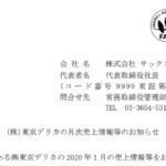 サックスバーホールディングス|(株)東京デリカの月次売上情報等のお知らせ