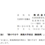 やまや|2020年2月7日(金) 「酒のやまや 新潟大学前店(新潟県)」出店のお知らせ