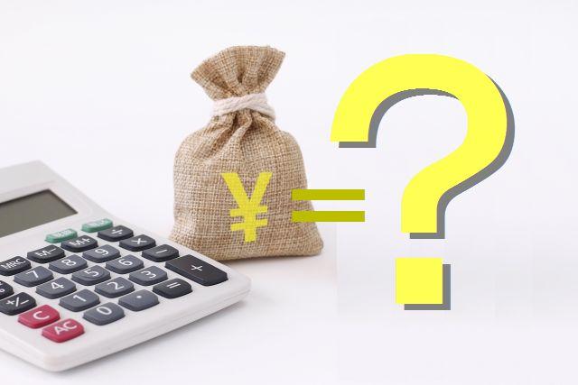 株初心者が口座開設の前に知っておきたいこと②口座維持費、管理費