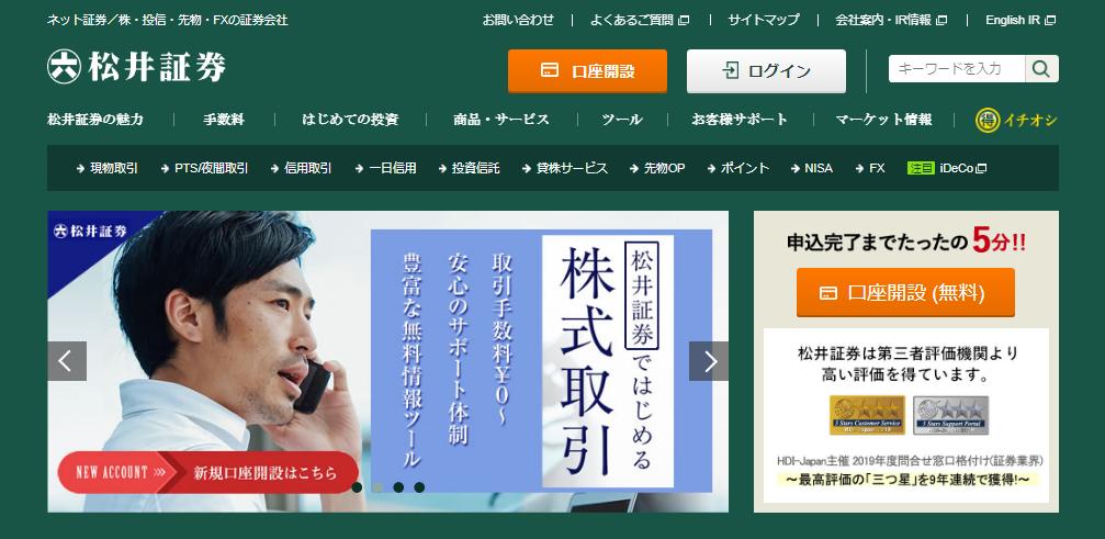 松井証券の特徴をわかりやすく解説!手数料やデメリットなどあわせて紹介!