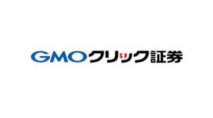 GMOクリック証券の特徴をわかりやすく解説!手数料や取扱商品などについてもあわせて紹介!