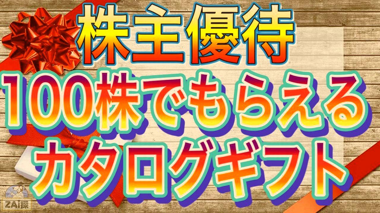 【株主優待】100株で貰えるカタログギフト優待株7選