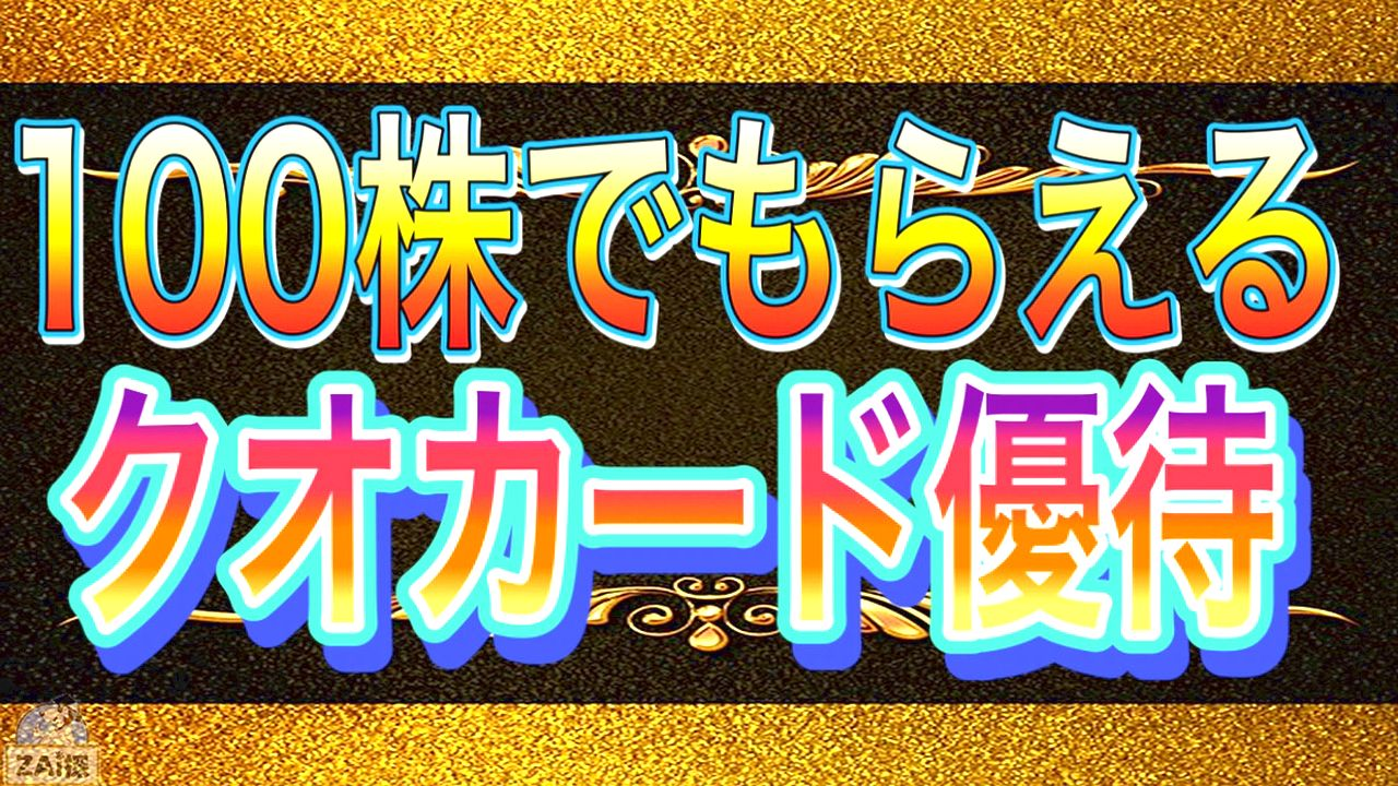 【株主優待】100株で貰えるクオカード優待株10選
