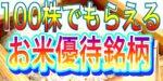 【株主優待】100株で貰えるうれしいお米優待株8選
