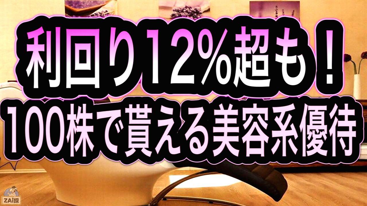 【株主優待】12%超利回りも!100株で貰える美容・化粧品優待株7選