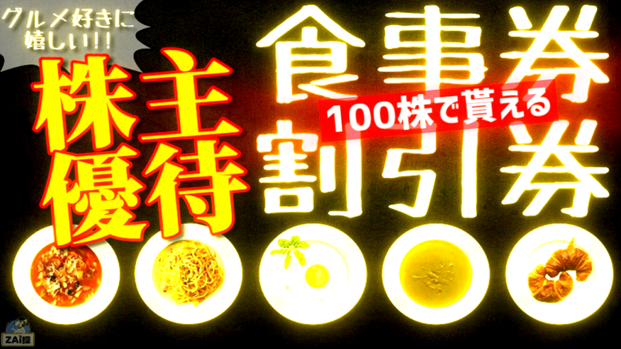 【株主優待】100株で貰えるグルメ好きに嬉しい食事券や割引券優待株8選