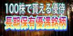 【株主優待】100株で貰える長期保有で優遇優待株6選