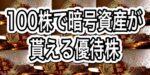 【株主優待】100株で暗号資産が貰える4銘柄
