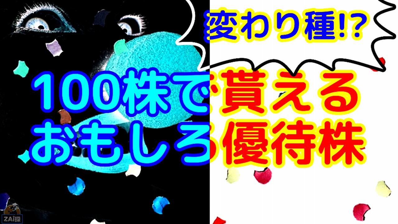 【株式優待】変り種!?100株で貰える個性豊かでユニークな優待株8選