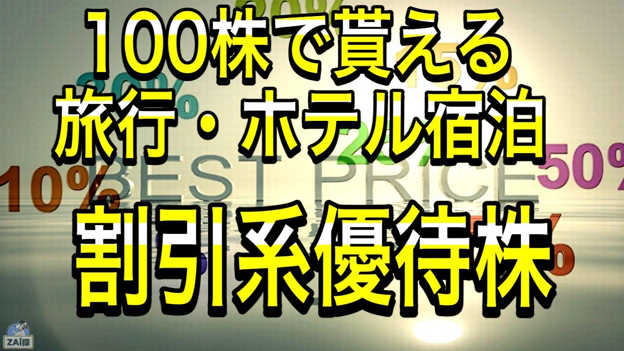 【株式優待】100株で貰える旅行やホテル宿泊割引系優待株7選